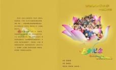 毕业纪念册封面图片