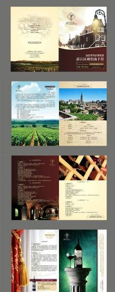红酒画册 产品宣传图片