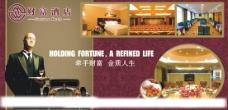 酒店形象广告图片