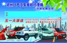 郑州日产汽车宣传彩页图片
