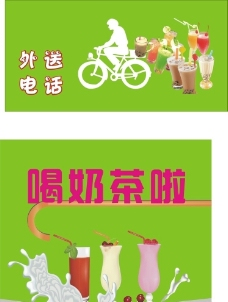 奶茶饮料海报图片