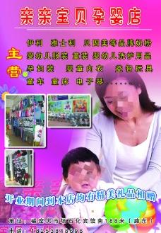 孕婴海报图片