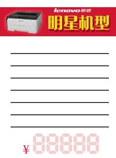打印机明星机型价格表图片