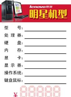 台式机明星机型价格表图片