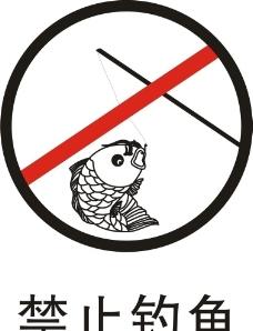 禁止钓鱼 矢量 双色图片