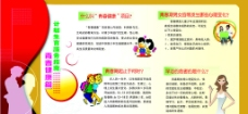 计划生育服务指南图片