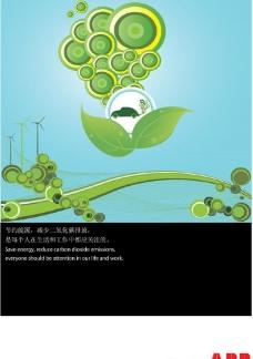 abb節能環保海報圖片