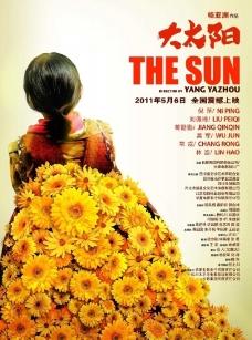 大太陽海報圖片