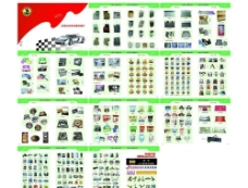 汽车装饰用品商行画册图片