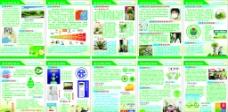 节约能源资源图片