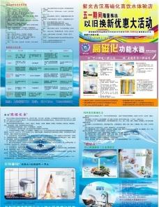 五一纯净水单页图片