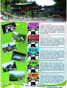 佛山旅游宣传单张图片