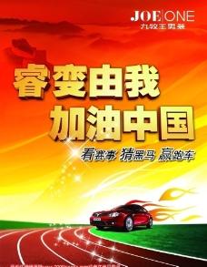 九牧王男装活动海报PSD素材图片