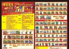 5 1超市DM单设计图片