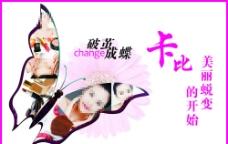 化妆品 创意 破茧成蝶图片