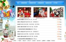 圣诞节旅游网图片
