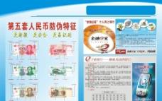 人民币防伪特征展板图片