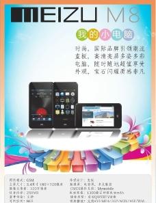 魅族手机广告图片