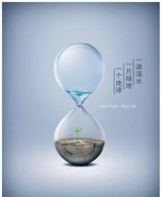 环保海报 节约用水(分层不细)图片