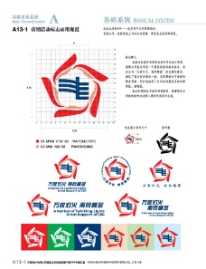 南方电网官方营销活动标志图片