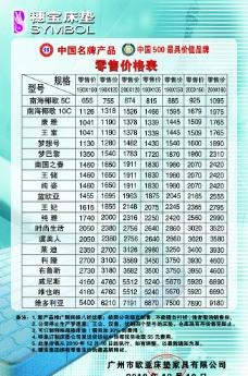 穗宝床垫零售价格表图片
