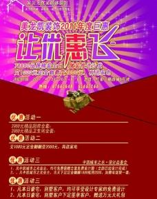 装饰设计dm宣传单页图片
