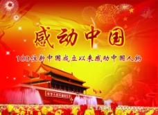 感动中国展板海报图片