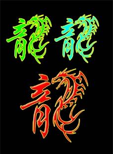 龙艺术字图片图片