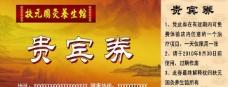 中医理疗保健养生馆贵宾券图片
