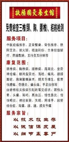 中医理疗保健养生馆图片