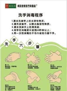洗手示意图图片