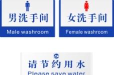 男女洗手间 节约用水图片