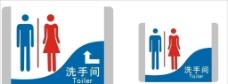 男女厕所洗手间标示图片