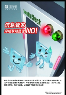 中国移动信息管家图片