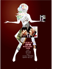 设计展海报设计图片