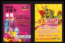 洋酒节与五一宣传单