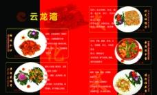 云龙湾食谱图片
