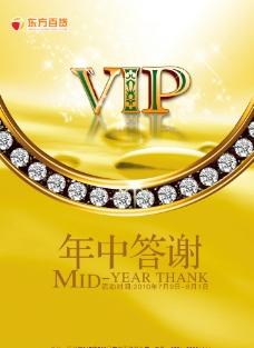 VIP年中答谢图片