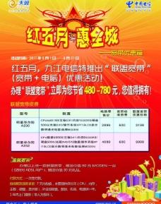 中国电信dm单图片