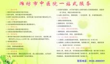 潍坊市中医院一站式服务图片