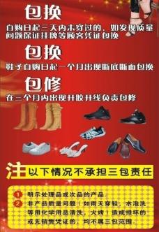 鞋子三包图片