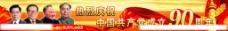 中国共产党成立90周年(四大伟人)图片