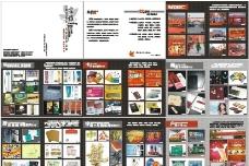 宣雅图广告公司画册图片