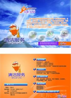 清洁服务宣传单页图片