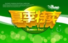 夏季特卖 促销海报 夏装促销海报图片