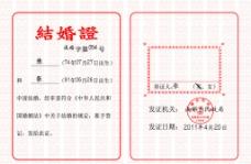 结婚证件图片