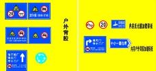 交通标识牌图片
