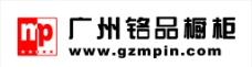 广州铭品橱柜 标志图片
