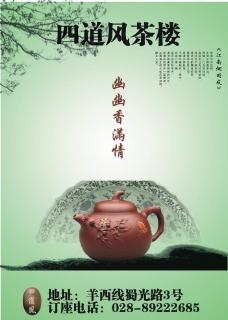 四道风茶楼图片