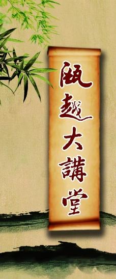 竹子屏风图片